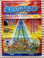 20120813fukutiyama.jpg