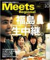 20120904meets.jpg