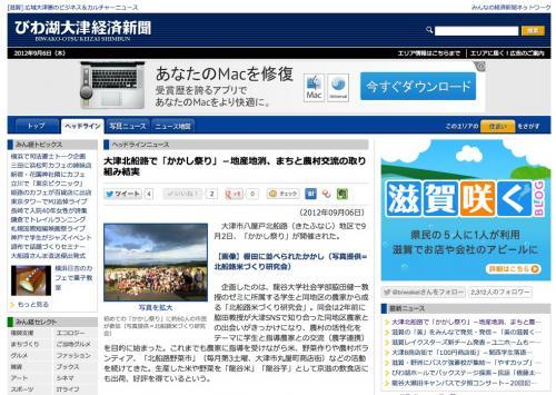 20120906biwakootsukeizai.jpg