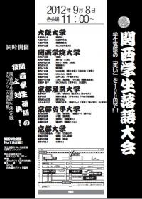 20120907kansaigakuseirakugo.jpg