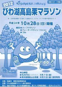 20120910kurimara-marathon.jpg