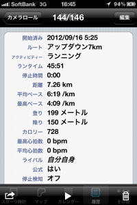 20120916jog7km.png