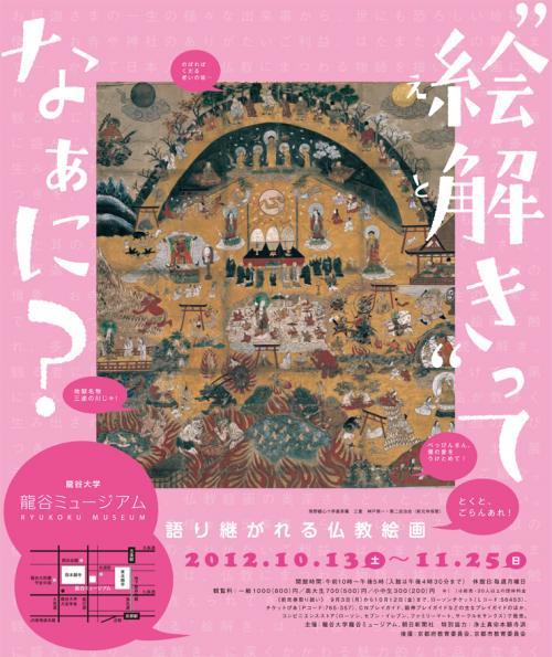 20121014etoki.jpg