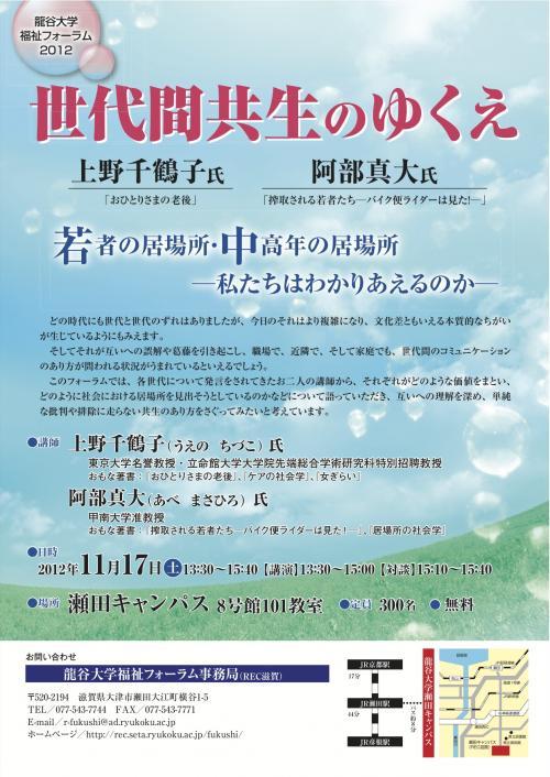 20121106fukushi.jpg