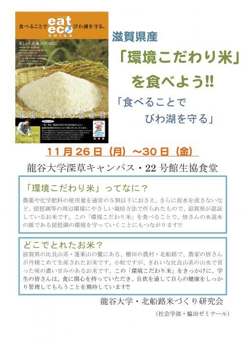 20121122kodawarimaifukakusa.jpg