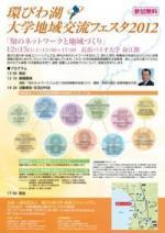 20121216nagahama2.jpg