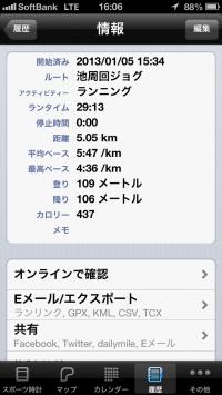 20130116-1jog.jpg