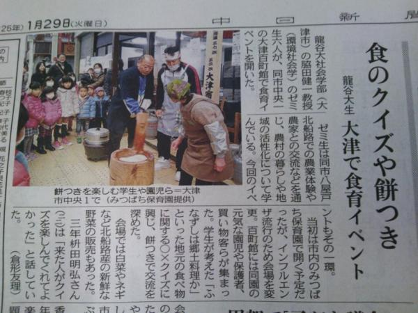 20130130chunichi.jpg