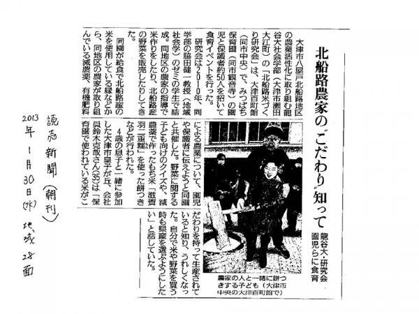 20130130yomiuri.jpg