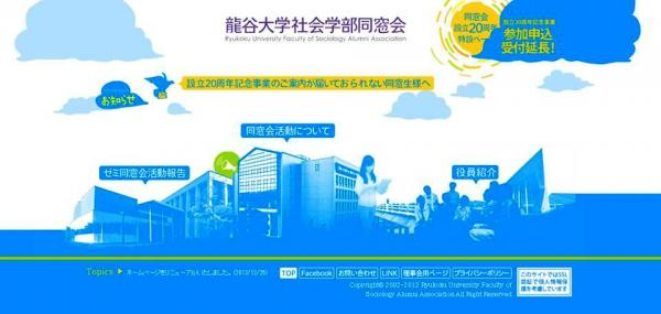 20130202dousoukai.jpg