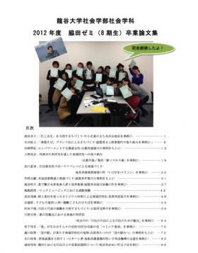 20130204soturonsyu.jpg