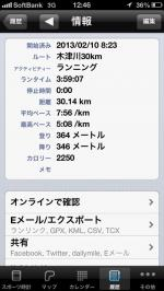 2013021030kmrun2.jpg