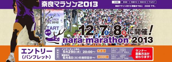 20130418naramarathon.jpg