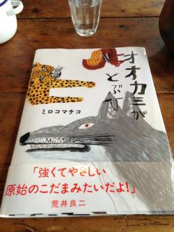 20130425mirokomachiko1.jpg