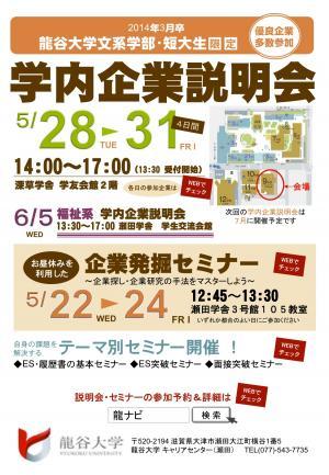20130516ryukoku.jpg