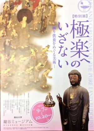 20130713gokuraku.jpg