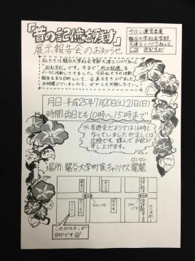 20130719mchikioku.jpg