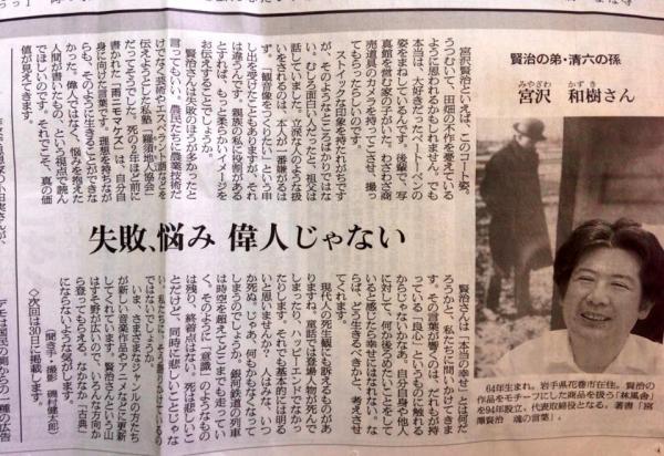20130727kenji.jpg