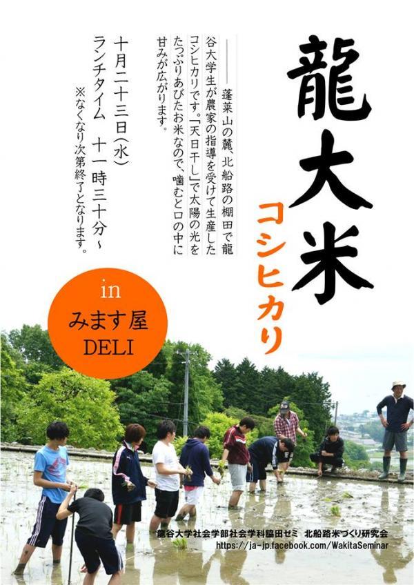 20131018kitafunaji.jpg