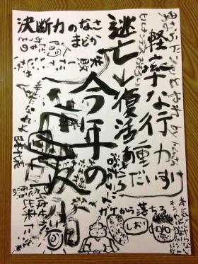 20131201kitafunaji7.jpg