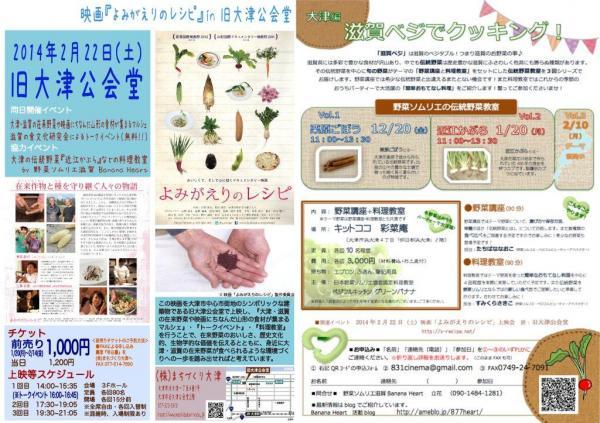 20131210yomigaeri.jpg
