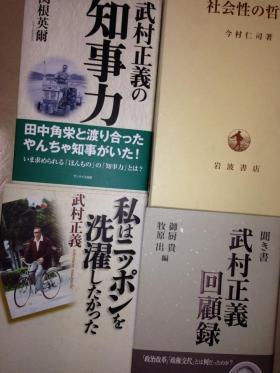 20140210imamurabook.jpg