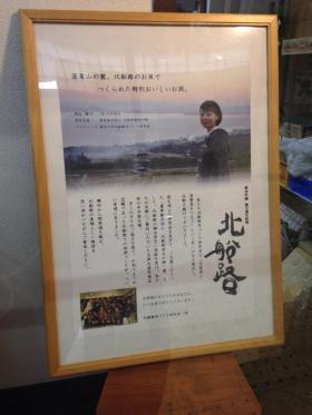 20140215sakekitafunaji2.jpg