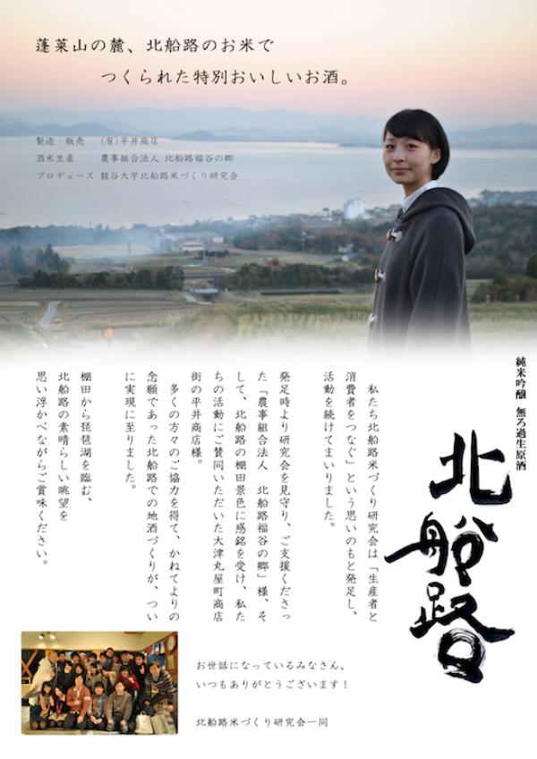 20140228sakekitafunaji.png