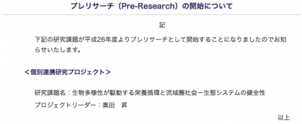 20140320preresearch.png