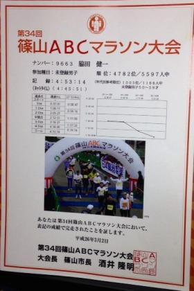 20140328fukuchiyama.jpg