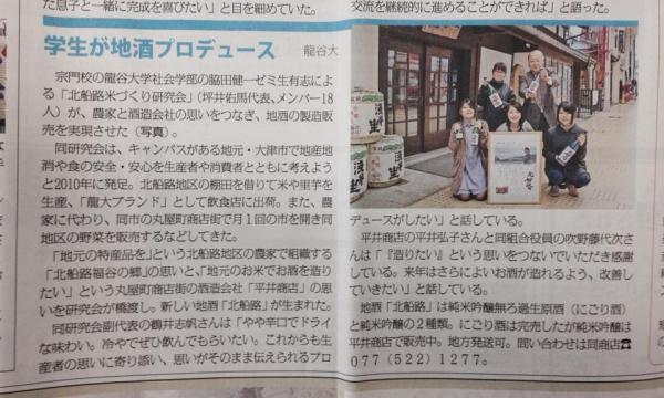 20140411honganjishimpo.jpg