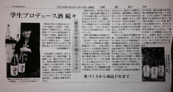 20140521kitafunajisake.jpg