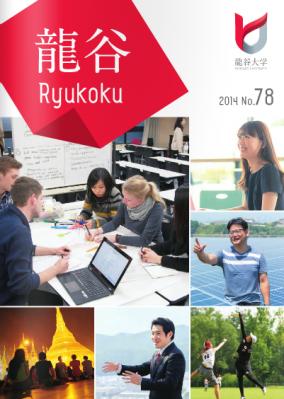 20140926ryukoku.png