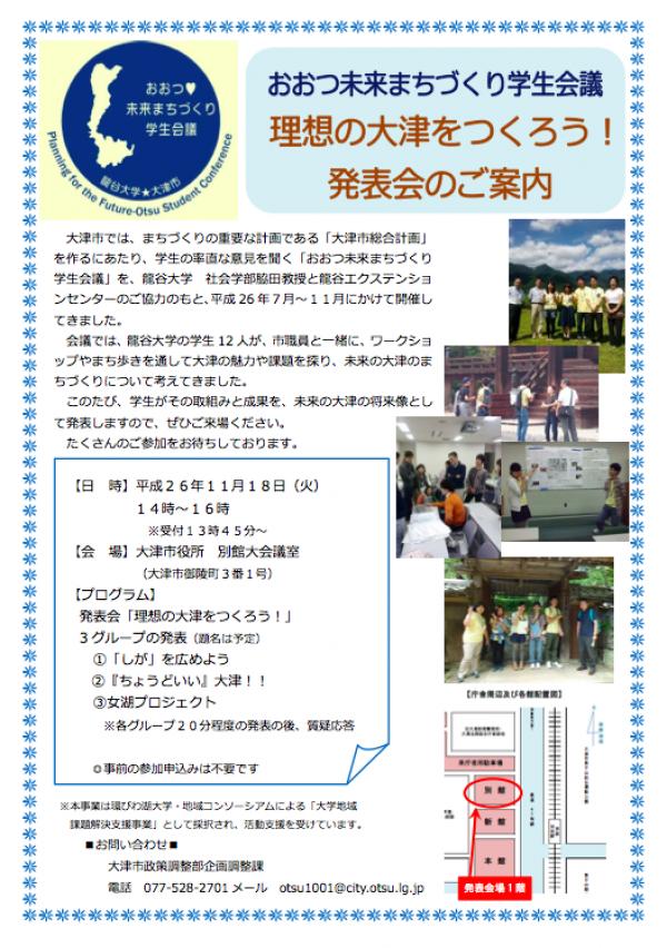 20141118otsugakusei.png