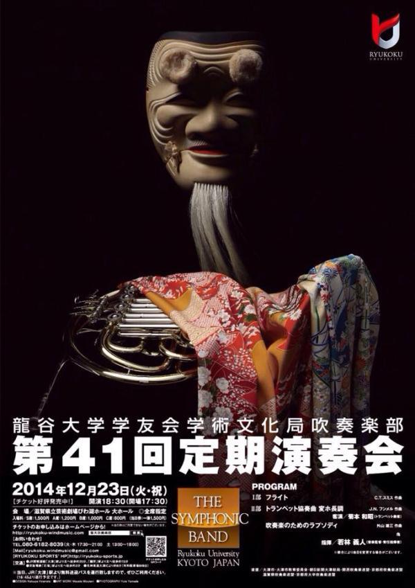 20141204suisogakubu41.jpg
