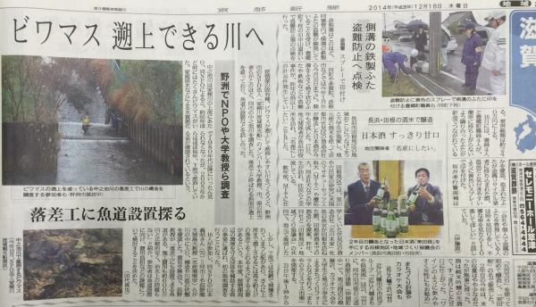 20141218kyotoshibun.jpg