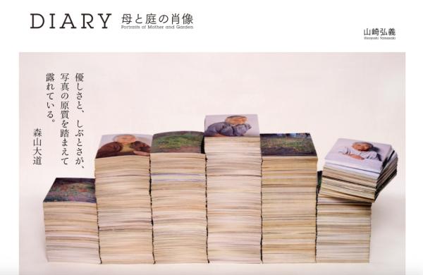 20150309yamasaki.png