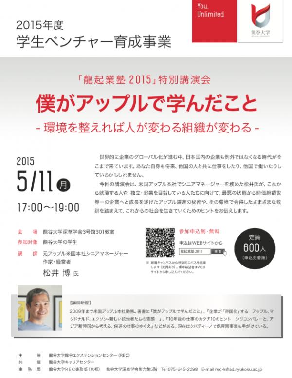 20150410ryukokuapple.png