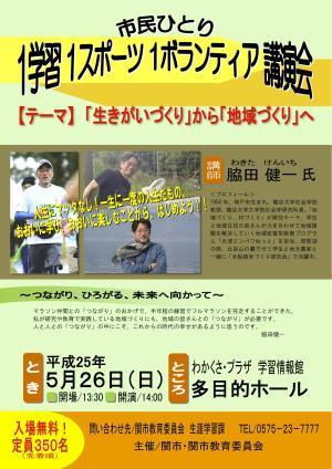 20150515sekishi.jpg