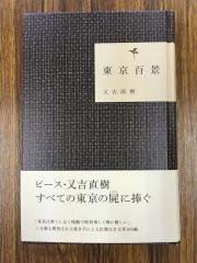 20150731matayoshi.png