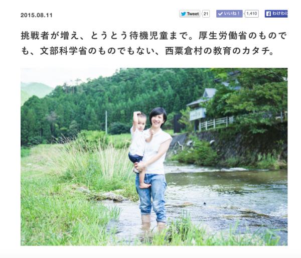 20150820nishiawakura.png