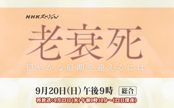 20150921rosuishi.png