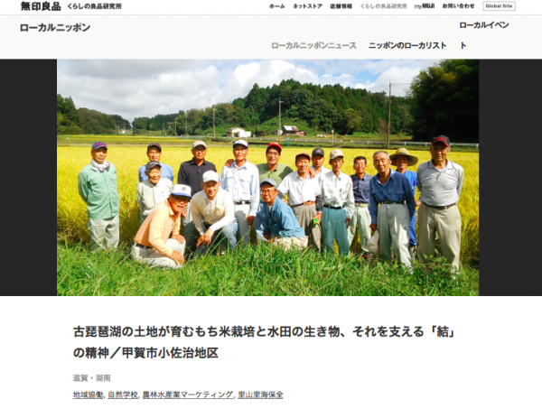 20151105localnippon.png