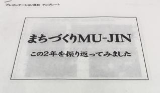 20151216nakatugawa1.jpg