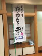 20151216nakatugawa2.jpg