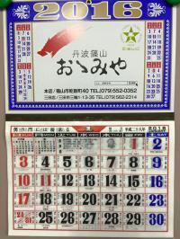 20151221bounenkai1.jpg