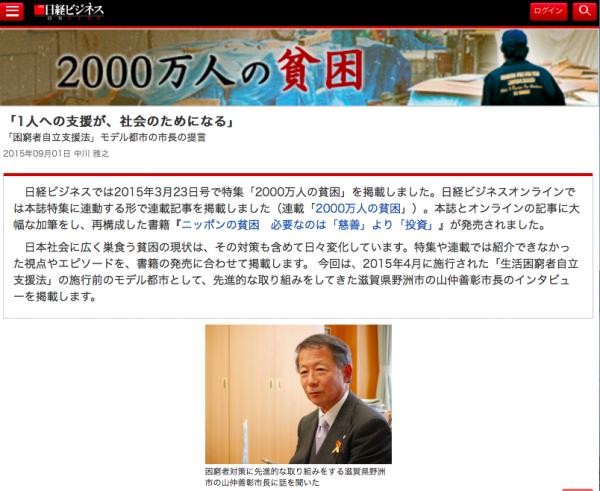 20151229yamanaka.png