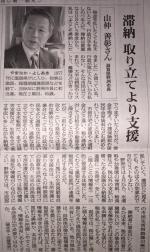20151229yamanaka2.jpg