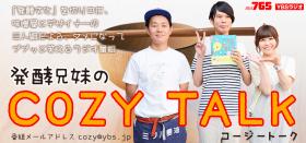 20160224cozytalk.png