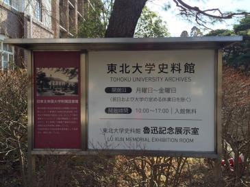 20160326rojin2.jpg